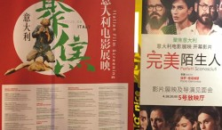IFC al Beijing International Film Festival