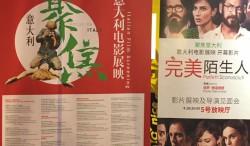 IFC al Beijing International Film Festival
